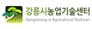 강릉시 농업기술센터